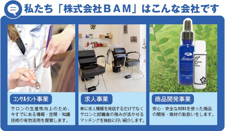株式会社BAMはこんな会社です