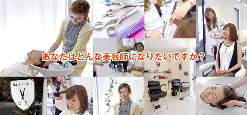 あなたはどんな美容師になりたいですか?