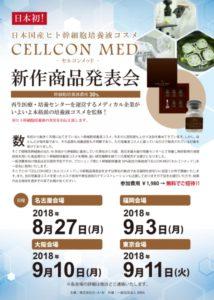CELLCONMED発表会会場